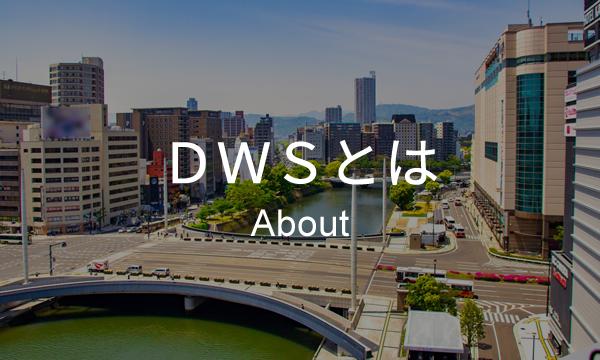 DWSとは