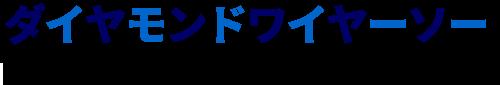 ダイヤモンドワイヤーソー工法研究会